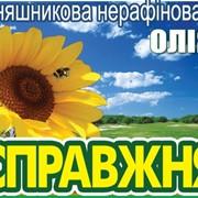 """Oil-подсолнечное масло продам. Экспорт и рынок Украины. Export of sunflower oil. Подсолнечное масло фасованное """"Справжня"""" и """"Природна"""". фото"""