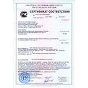 Оформление сертификатов соответствия фото