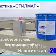 Шовная мастика СТИЛМАР гидроизоляционная герметизирующая минерал-полимерная двухкомпонентная. фото