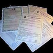 Сертификационные испытания фото