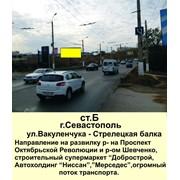 Борды Севастополь,ул.Вакуленчука фото