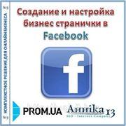 Создание и настройка аккаунта в Facebook для сайта на prom.ua фотография