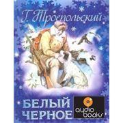 Гавриил Троепольский Белый Бим Черное ухо фото