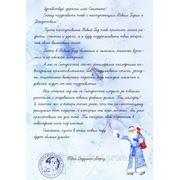 Макет Письма от Деда Мороза детям №1 фото