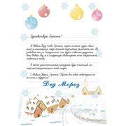 Макет Письма от Деда Мороза детям №4 фото