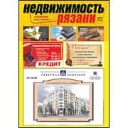 Газета еженедельная Недвижимость Рязани фото