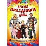 М. А. Коган Детские праздники дома. Сказочные сценарии и викторины