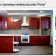Кухня с фасадами модельного ряда Ритм фото