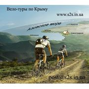 Велотуры по Крыму фото