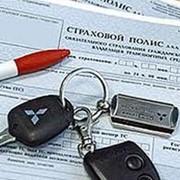 Консультация по вопросам авто страхования фото