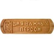 """Табличка деревянная """" Для важных персон """" фото"""