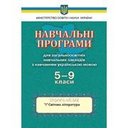 Світова література 5-9 класи. Навчальні програми для загальноосвітніх навчальних закладів фото
