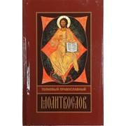 Молитвослов Толковый православный (Риза). Арт. 4306 фото