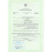 Получение лицензии на право пользования недрами