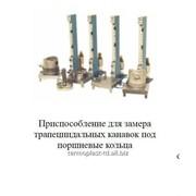 Приспособление для замера трапециидальных канавок под поршневые кольца фото