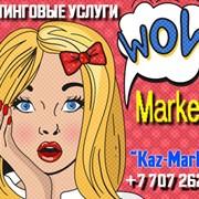 Специалист по маркетингу поможет увеличить Ваши продажи в 2-раза с помощью простых 7-шагов маркетинга всего за 2-месяца! фото