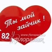 Наклейка сердце №82 (10шт.=1уп.) фото