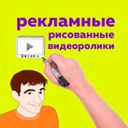 создание рекламных рисованных видеороликов фото