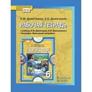 География 6 класс Рабочая тетрадь Домогацких ФГОС  фото