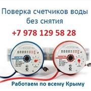 поверка счетчиков воды на дому Крым фото