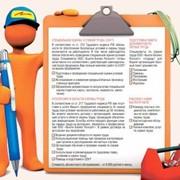 Оказание услуг в области охраны труда: аутсорсинг, подготовка пакета документов по охране труда фото