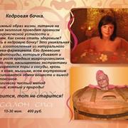 Кедровая бочка - минисауна в СПА салоне. фото