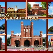 Открытки с видами Калининграда и области фото