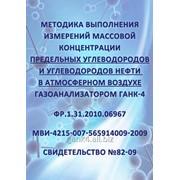 Методика выполнения измерений массовой концентрации предельных углеводородов и углеводородов нефти фото