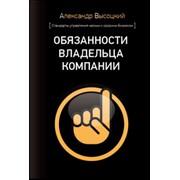 Обязанности владельца компании Александр Высоцкий фото