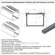 Алюминиевый станочный профиль для портальных систем фото