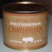 Консервы мясные (свинина) фото