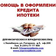 Кредиты, ипотека, лизинг, автокредит. фото