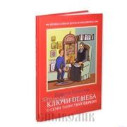 Книга Ключи от Неба. О семи Таинствах Церкви Георгий Ермилов фото