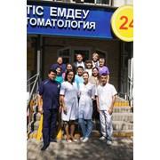 Стоматология круглосуточно Алматы фото