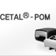 Полиацеталь фото