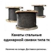 Канат стальной одинарной свивки типа тк фото
