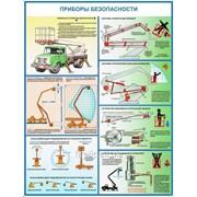 Безопасность работ с автоподъемниками (автовышками) фото