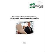 Разработка регламентирующих документов, инструкций и положений для повышения эффективности бизнеса фото
