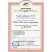 Сертификаты соответствия фото