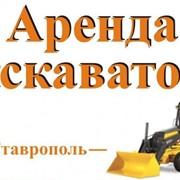 Услуги экскаватора в Ставрополе и Михайловске фото