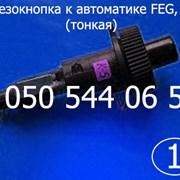 Пьезокнопка для автоматики FEG, МР фото