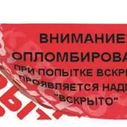 Наклейка номерная 22х66 оставляющая след фото
