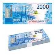 Деньги для выкупа невесты 2000 руб фото