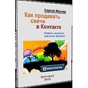 Диск обучающий Как продавать Свеча в Контакте фото