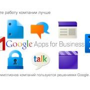 Google Apps для бизнеса, внедрение и обучение работе фото