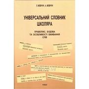 Універсальний словник школяра. Правопис, будова та особливості вживання слів фото