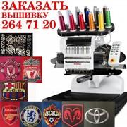 Вышивка в Алматы фото