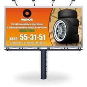 Баннерная реклама в Алматы фото