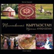 Таинственный Кыргызстан фото