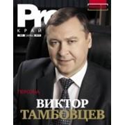 Журнал Pro КРАЙ фото